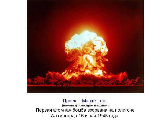 Проект - Манхеттен. (нажать для воспроизведения) Первая атомная бомба взорван...