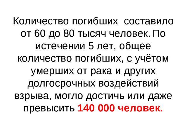 Количество погибших составило от 60 до 80 тысяч человек. По истечении 5 лет,...