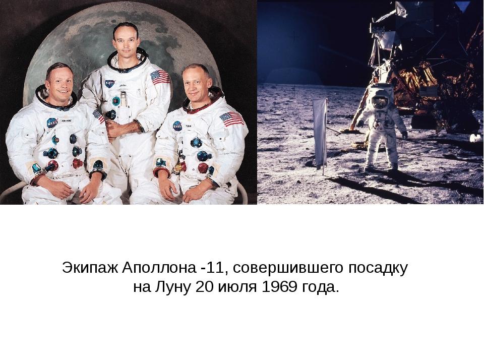 Экипаж Аполлона -11, совершившего посадку на Луну 20 июля1969 года.