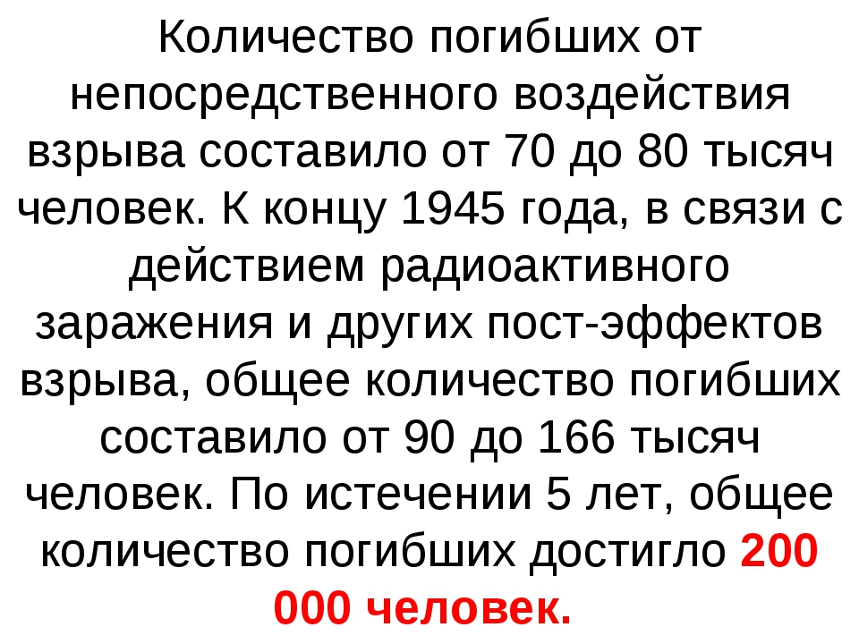 Количество погибших от непосредственного воздействия взрыва составило от 70 д...