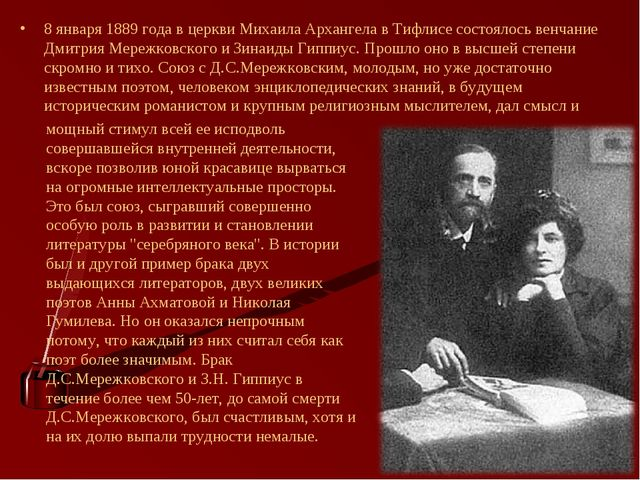 8 января 1889 года в церкви Михаила Архангела в Тифлисе состоялось венчание...