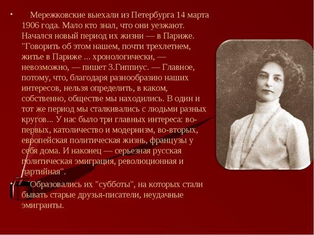 Мережковские выехали из Петербурга 14 марта 1906 года. Мало кто знал, что он...