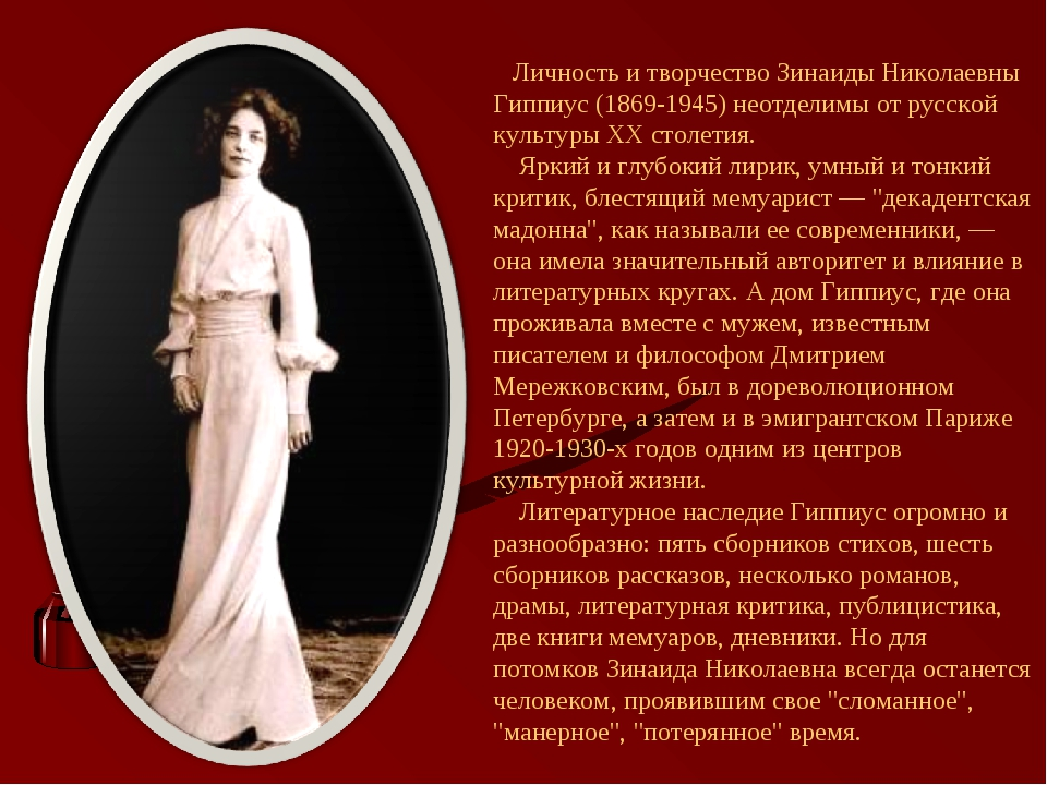Личность и творчество Зинаиды Николаевны Гиппиус (1869-1945) неотделимы от р...