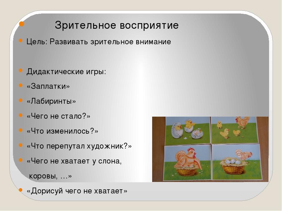 Зрительное восприятие Цель: Развивать зрительное внимание Дидактические игры...