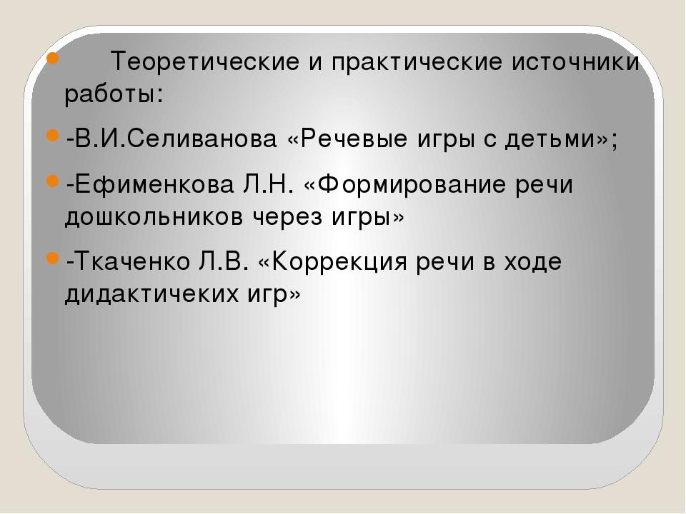 Теоретические и практические источники работы: -В.И.Селиванова «Речевые игры...