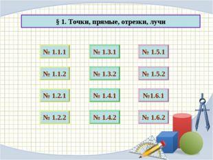 § 1. Точки, прямые, отрезки, лучи № 1.1.2 № 1.2.2 № 1.2.1 № 1.3.2 № 1.3.1 № 1