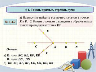 № 1.4.2 § 1. Точки, прямые, отрезки, лучи а) На рисунке найдите все лучи с на