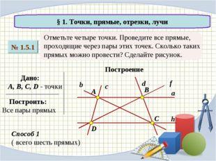 № 1.5.1 § 1. Точки, прямые, отрезки, лучи Отметьте четыре точки. Проведите вс