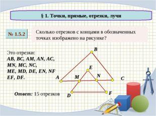 № 1.5.2 § 1. Точки, прямые, отрезки, лучи Сколько отрезков с концами в обозна