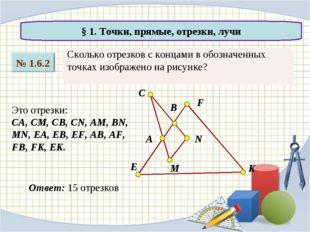 Сколько отрезков с концами в обозначенных точках изображено на рисунке? № 1.6