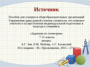 Источник Пособие для учащихся общеобразовательных организаций Упражнения даны
