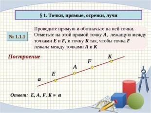 § 1. Точки, прямые, отрезки, лучи № 1.1.1 Проведите прямую и обозначьте на не