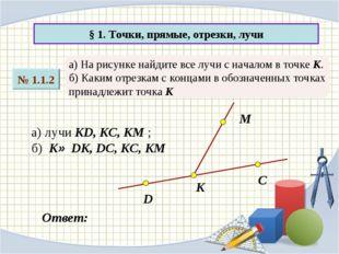 § 1. Точки, прямые, отрезки, лучи № 1.1.2 а) На рисунке найдите все лучи с на