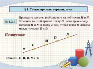 § 1. Точки, прямые, отрезки, лучи № 1.2.1 Проведите прямую и обозначьте на не