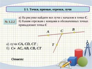№ 1.2.2 § 1. Точки, прямые, отрезки, лучи а) На рисунке найдите все лучи с на