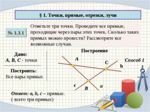 § 1. Точки, прямые, отрезки, лучи № 1.3.1 Отметьте три точки. Проведите все п