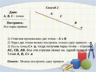 Дано: А, В, С - точки Построить: Все пары прямых Способ 2 а Отметим произвол