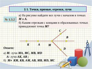 § 1. Точки, прямые, отрезки, лучи № 1.3.2 а) На рисунке найдите все лучи с на