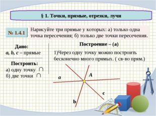 № 1.4.1 § 1. Точки, прямые, отрезки, лучи Нарисуйте три прямые у которых: а)