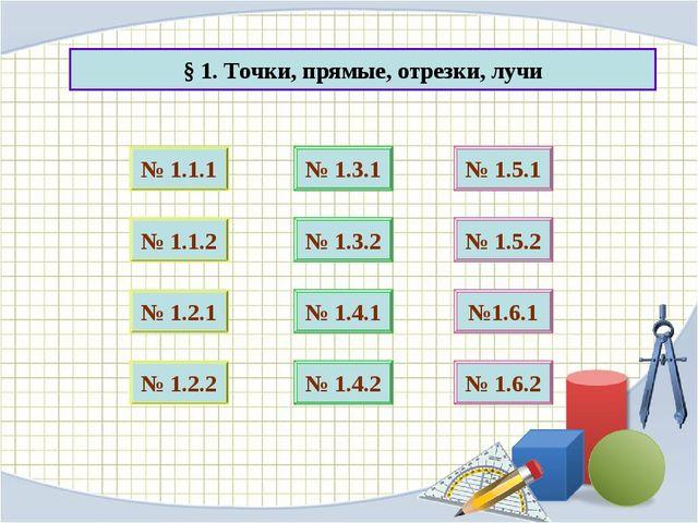 § 1. Точки, прямые, отрезки, лучи № 1.1.2 № 1.2.2 № 1.2.1 № 1.3.2 № 1.3.1 № 1...