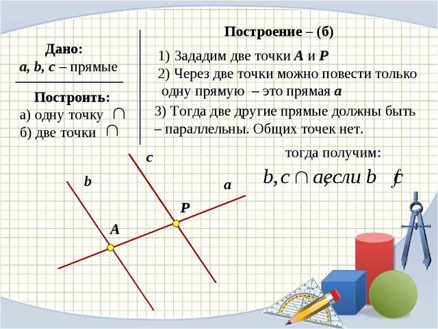 Зададим две точки А и Р 2) Через две точки можно повести только одну прямую –...