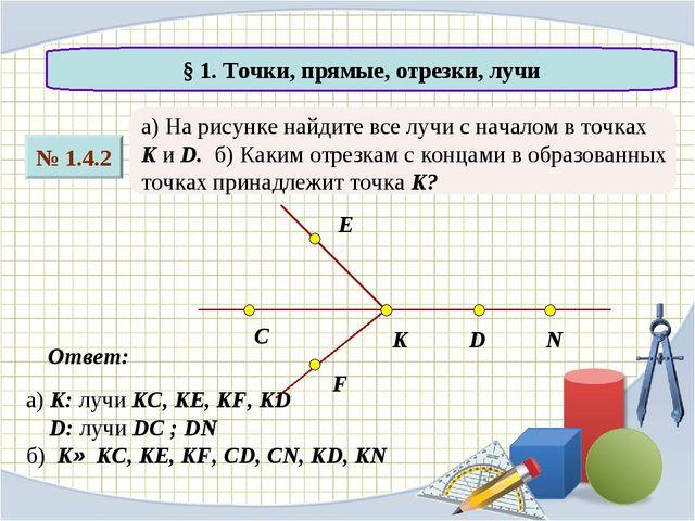 № 1.4.2 § 1. Точки, прямые, отрезки, лучи а) На рисунке найдите все лучи с на...