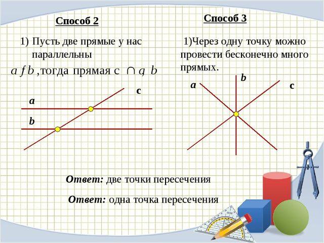 Пусть две прямые у нас параллельны а b c Способ 2 Ответ: две точки пересечени...