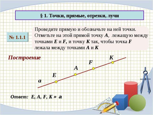 § 1. Точки, прямые, отрезки, лучи № 1.1.1 Проведите прямую и обозначьте на не...