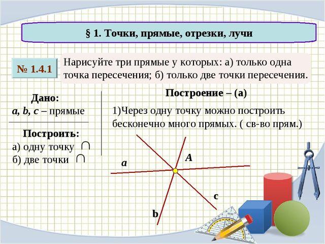 № 1.4.1 § 1. Точки, прямые, отрезки, лучи Нарисуйте три прямые у которых: а)...