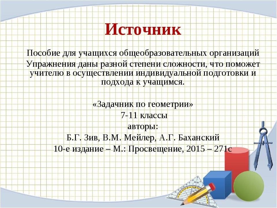 Источник Пособие для учащихся общеобразовательных организаций Упражнения даны...