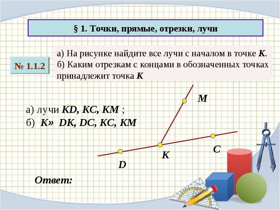 § 1. Точки, прямые, отрезки, лучи № 1.1.2 а) На рисунке найдите все лучи с на...