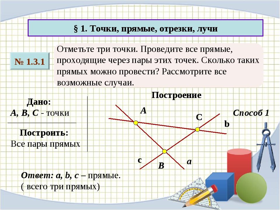 § 1. Точки, прямые, отрезки, лучи № 1.3.1 Отметьте три точки. Проведите все п...