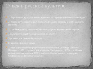 1) Зарождается культура нового времени ( до периода правления Александра 2 2)