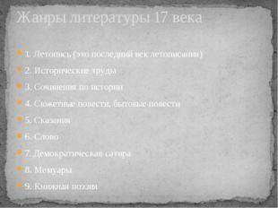 1. Летопись (это последний век летописания) 2. Исторические труды 3. Сочинени