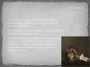 1. «Новый летописец» - изложение событий от смерти Ивана Грозного до окончан