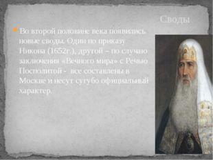Во второй половине века появились новые своды. Один по приказу Никона (1652г