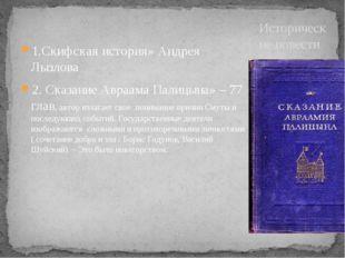 1.Скифская история» Андрея Лызлова 2. Сказание Авраама Палицына» – 77 глав,