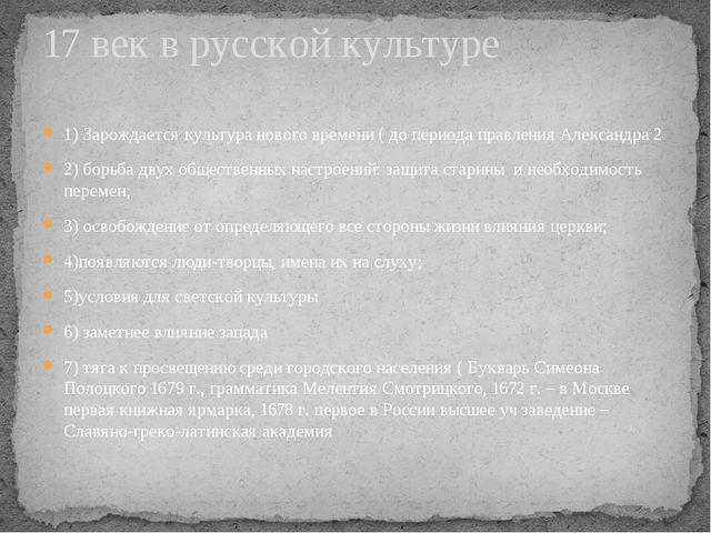 1) Зарождается культура нового времени ( до периода правления Александра 2 2)...