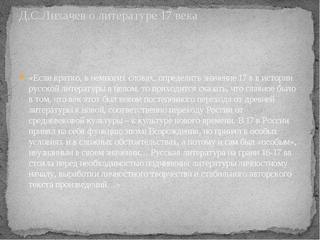 «Если кратко, в немногих словах, определить значение 17 в в истории русской...