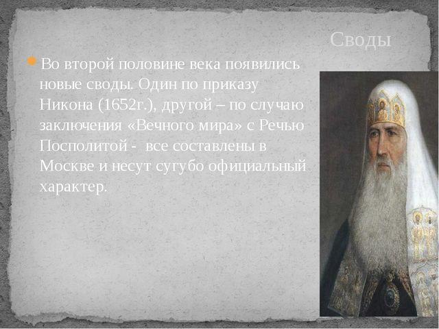 Во второй половине века появились новые своды. Один по приказу Никона (1652г...