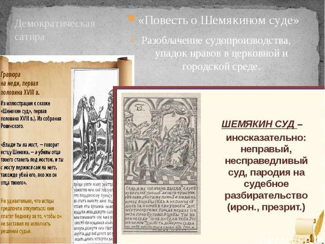 «Повесть о Шемякином суде» Разоблачение судопроизводства, упадок нравов в цер...