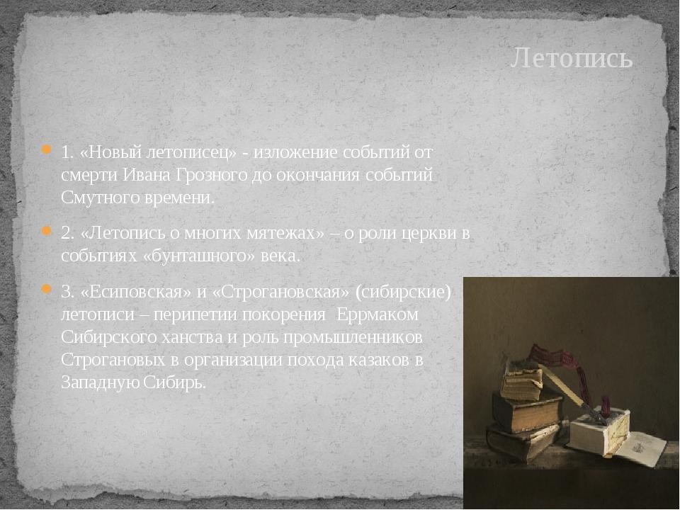 1. «Новый летописец» - изложение событий от смерти Ивана Грозного до окончан...
