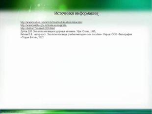Источники информации http://www.hintfox.com/article/kvartira-kak-ekosistema.