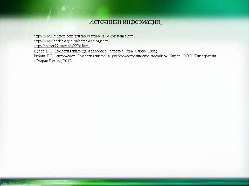 Источники информации http://www.hintfox.com/article/kvartira-kak-ekosistema....