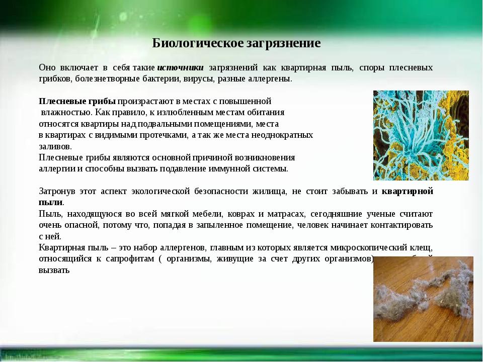 Биологическое загрязнение Оно включает в себятакиеисточники загрязнений ка...