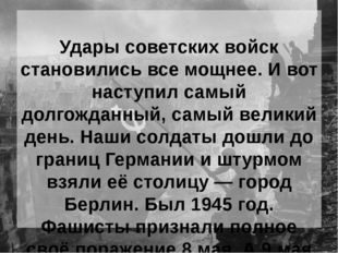 Удары советских войск становились все мощнее. И вот наступил самый долгождан
