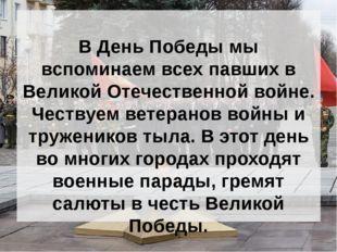 В День Победы мы вспоминаем всех павших в Великой Отечественной войне. Честв
