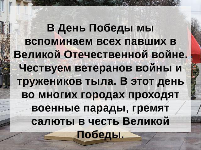 В День Победы мы вспоминаем всех павших в Великой Отечественной войне. Честв...