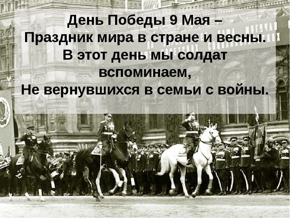 День Победы 9 Мая – Праздник мира в стране и весны. В этот день мы солдат всп...
