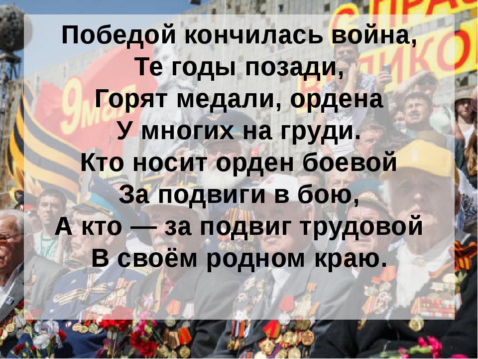 Победой кончилась война, Те годы позади, Горят медали, ордена У многих на гру...